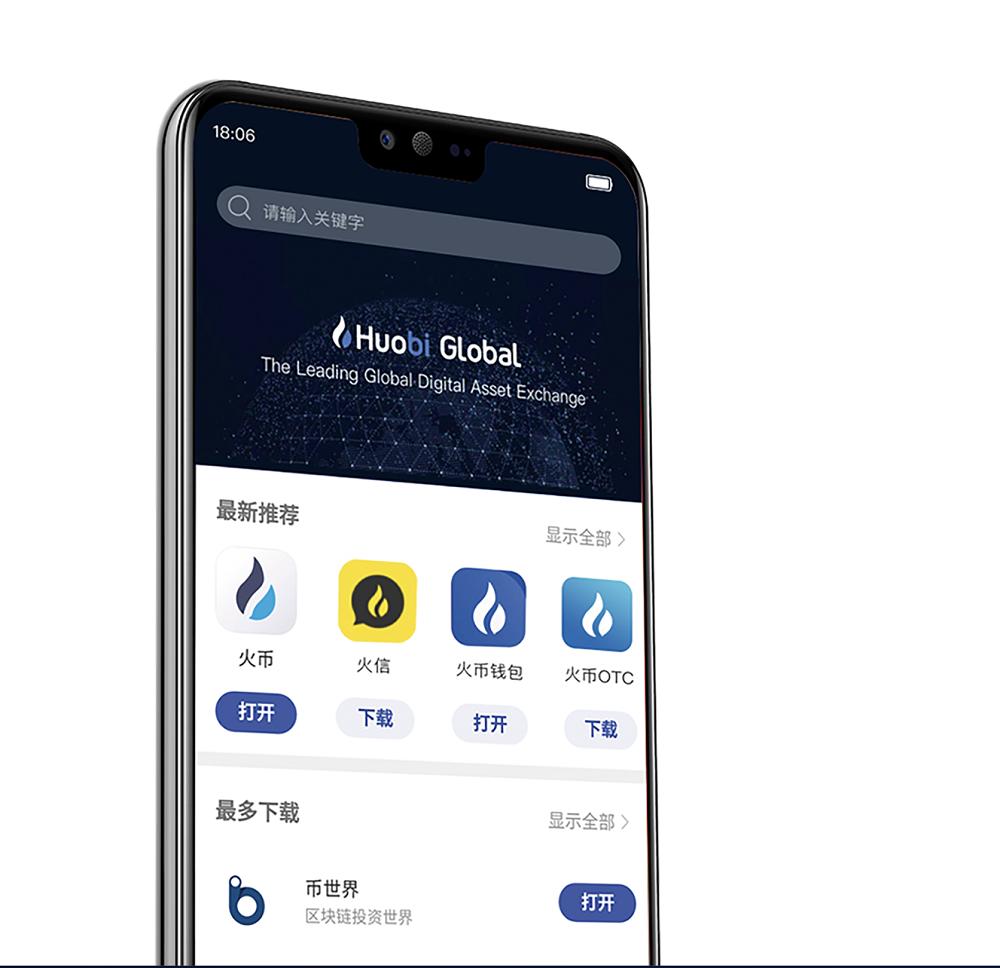 Huobi Acute Angle Phone Whole Network