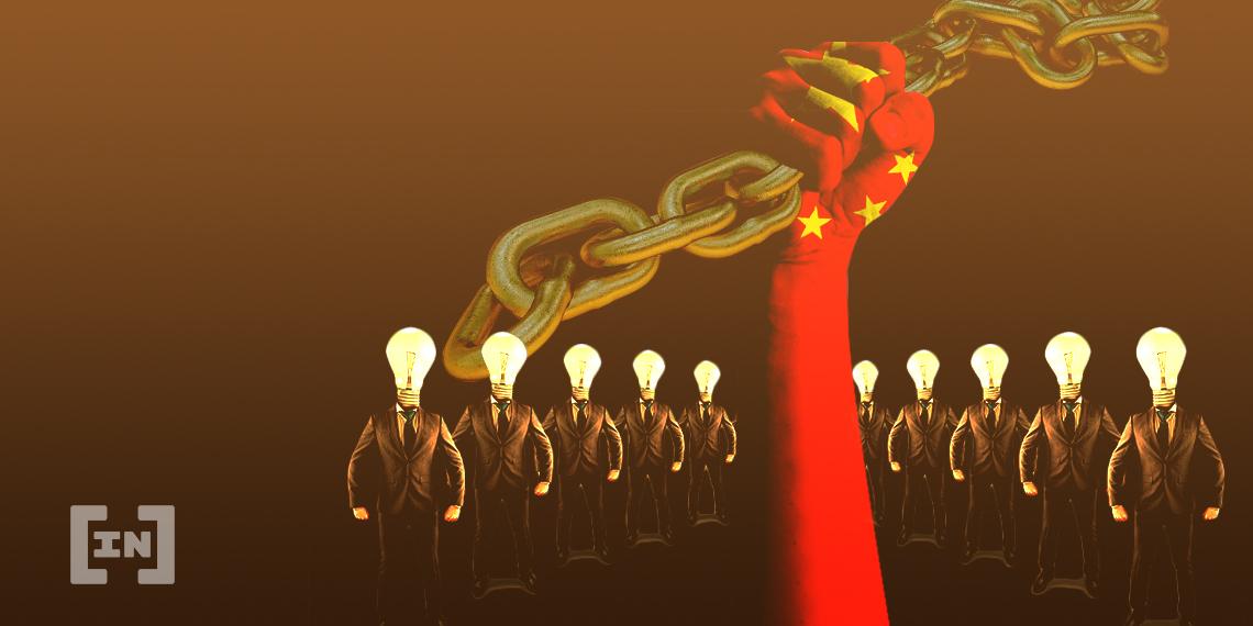 China Blockchain Committee