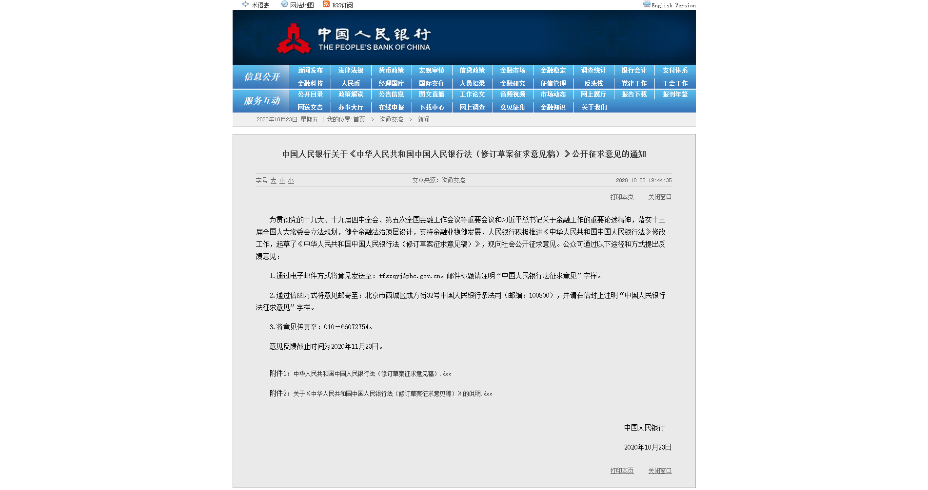 China crypto ban